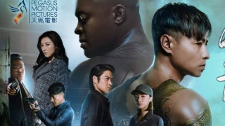 The Invincible Dragon (2019) Full Movie - HD 720p BluRay